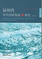 泉州湾宋代海船発掘与研究(修訂版)*