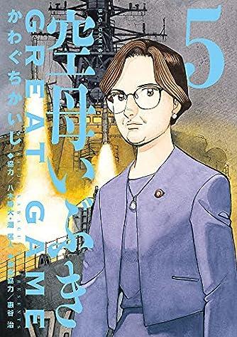 空母いぶきGREAT GAME (5) (ビッグコミックス)