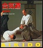 合気道 (講談社スポーツシリーズ)