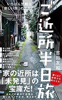 [吉田 友和]のご近所 半日旅 - いちばん気軽な「新しい旅」のスタイル - (ワニブックスPLUS新書)