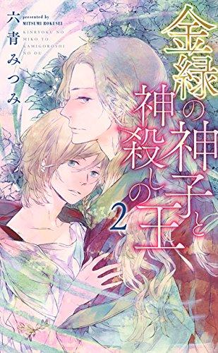 金緑の神子と神殺しの王 (2) (リンクスロマンス)
