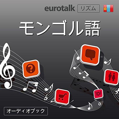 『Eurotalk リズム モンゴル語』のカバーアート