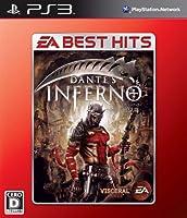 <EA BEST HITS>ダンテズ・インフェルノ~神曲 地獄篇~ - PS3