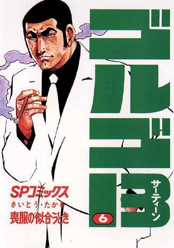 ゴルゴ13(6) (コミックス単行本) - さいとう・たかを