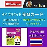AIS タイ プリペイドSIM 8日間 データ通信 100分無料通話つき