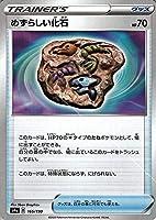 ポケモンカードゲーム剣盾 s4a ハイクラスパック シャイニースターV ポケモン めずらしい化石 ミラー仕様 ポケカ グッズ トレーナーズカード