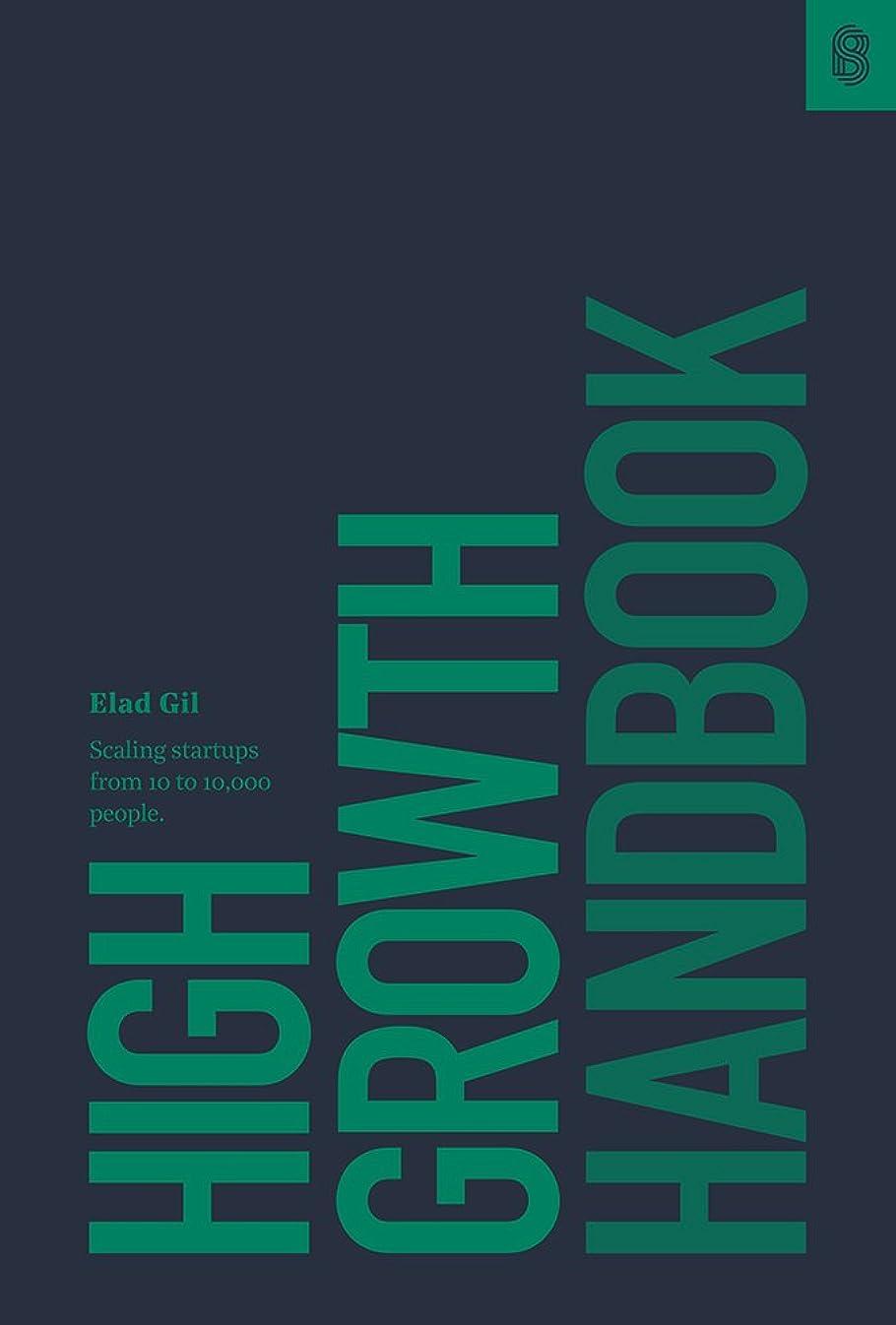 記念ルームあたたかいHigh Growth Handbook (English Edition)