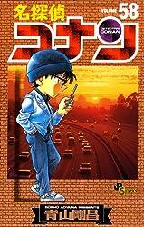 名探偵コナン58