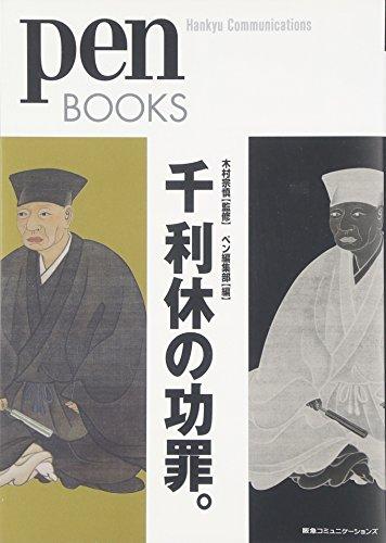 ペンブックス6 千利休の功罪。 (Pen BOOKS)