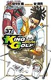 KING GOLF(37) (少年サンデーコミックス)