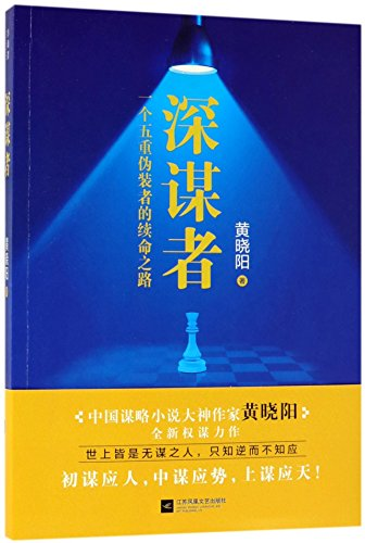 The Plotter (Chinese Edition)