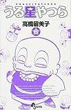 うる星やつら〔新装版〕 (6) (少年サンデーコミックス)