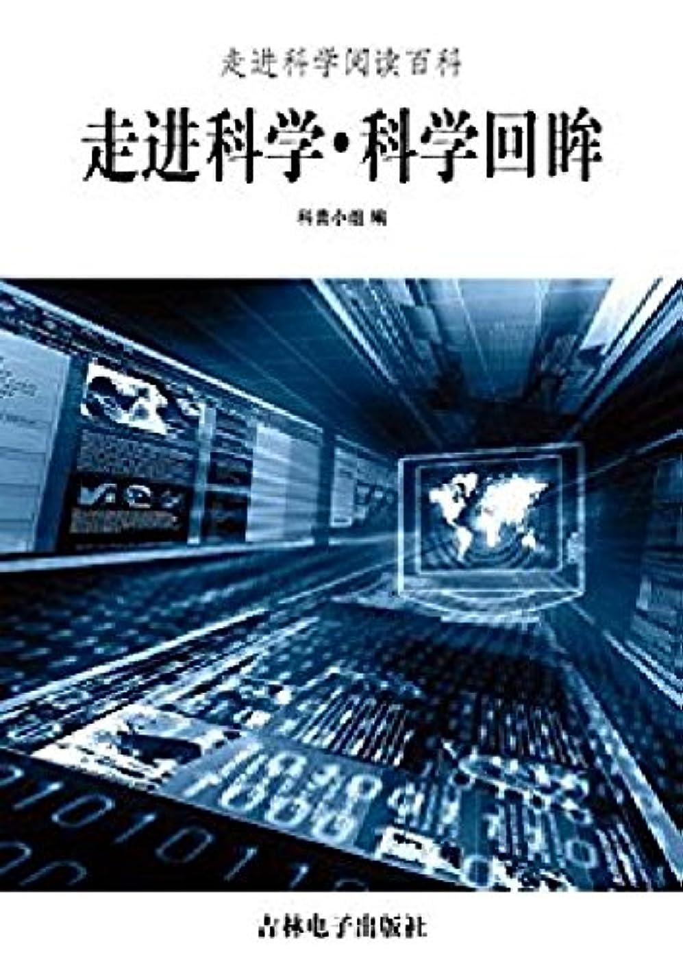 責任レガシー明らか科学回眸 (English Edition)