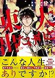 東大を出たけれどovertime 1 (近代麻雀コミックス)
