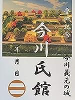 お城のカード 登城記念カード 今川義元 今川氏館城
