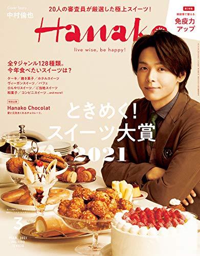 Hanako(ハナコ) 2021年 3月号 [ときめく! スイーツ大賞2021] [雑誌]