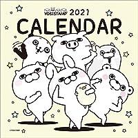 2021 カレンダー ヨッシー スタンプ 最新版 丑年