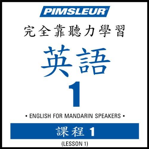 『ESL Chinese (Man) Phase 1, Unit 01』のカバーアート