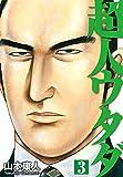 超人ウタダ 3 愛蔵版