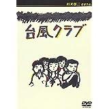台風クラブ [DVD]