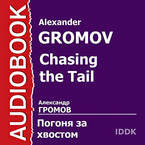 Chasing the Tail [Russian Edition] audiobook cover art