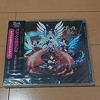 ゴシックは魔法乙女 オリジナルサウンドトラック サントラ