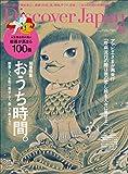 Discover Japan 2020年 6月号「緊急特集 おうち時間。」