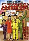 こまねずみ出世道(9) (ビッグコミックス)