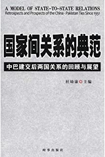 National the model for relating to-medium expect to have diplomatic relation two countries to relate to behind of review and outlook (Chinese edidion) Pinyin: guo jia jian guan xi de dian fan -- zhong ba jian jiao hou liang guo guan xi de hui gu yu zhan wang