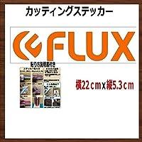 【①】フラックス FLUX カッティング ステッカー (オレンジ)
