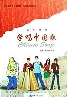 北大版对外汉语教材·公共选修课系列:学唱中国歌(汉英对照)