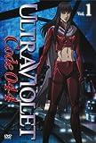 ウルトラヴァイオレット:コード044 Vol.1[DVD]