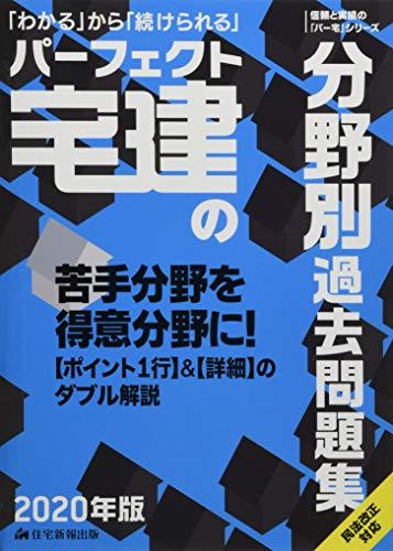 2020年版 パーフェクト宅建の分野別過去問題集 (民法改正をわかりやすく!)