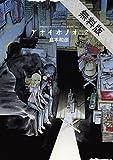 アオイホノオ(2)【期間限定 無料お試し版】 (ゲッサン少年サンデーコミックス)