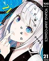 かぐや様は告らせたい~天才たちの恋愛頭脳戦~ 21 (ヤングジャンプコミックスDIGITAL) Kindle版
