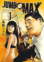 JUMBO MAX〜ハイパーED薬密造人〜(1) (ビッグコミックス)