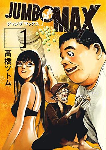 JUMBO MAX~ハイパーED薬密造人~(1) (ビッグコミックス)