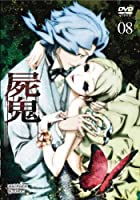 屍鬼 8(通常版) [DVD]