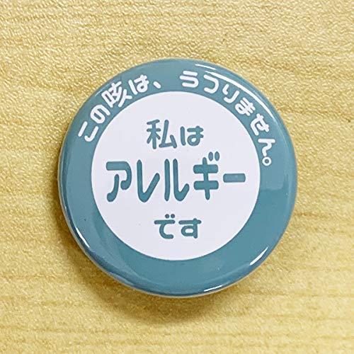 エチケット 缶バッジ アレルギー ピン 32mm 【グリーン】