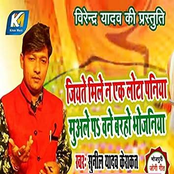 Jiyate Mile Na Ek Lota Paniya Muale Pa Bane Baharo Bhojniya