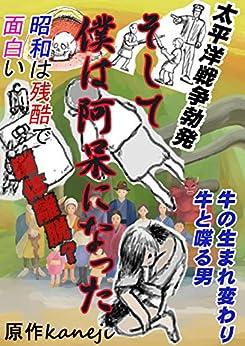 [kaneji]のそして、僕は阿呆になった: 僕の頭に仙人が住んでいる kanejiシリーズ (ノンフィクション小説)