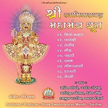 Swaminarayan Meditation Dhun Swaminarayan Kirtan