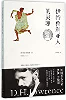 Sketches of Etruscan Places (Chinese Edition)