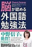 脳が認める外国語勉強法