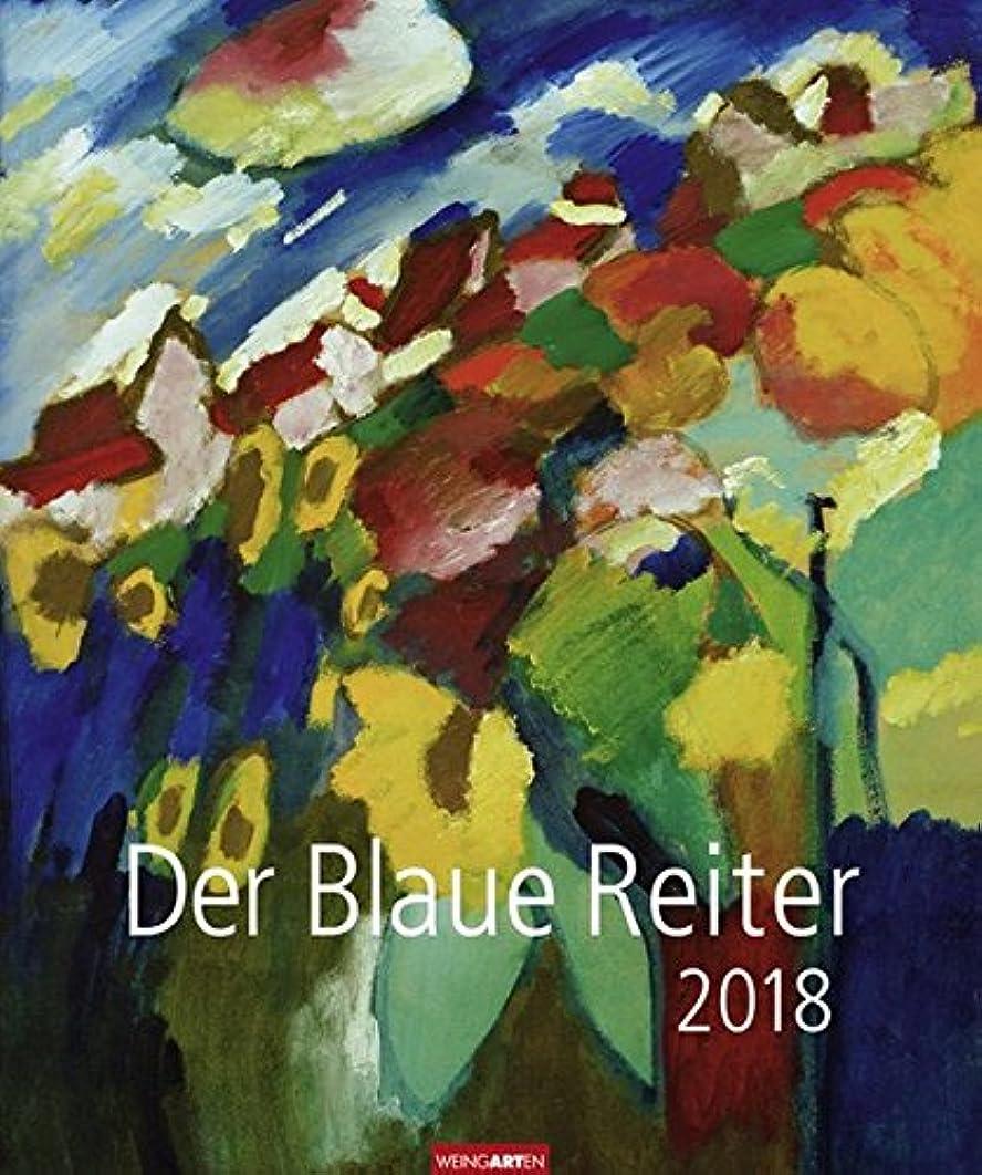 検査事言い訳Der Blaue Reiter - Kalender 2018
