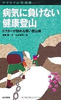 病気に負けない健康登山 (ヤマケイ山学選書)