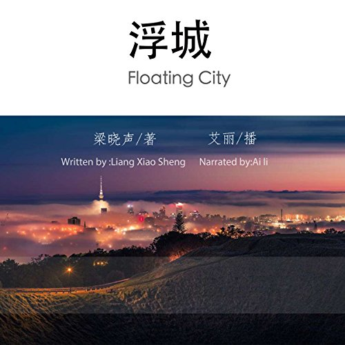 浮城 - 浮城 [Floating City] audiobook cover art