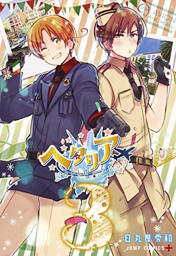 ヘタリア World☆Stars 3 (ジャンプコミックス)