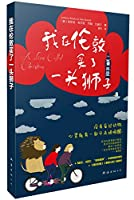 A Lion Called Christian: The True Story of the Remarkable Bond Between Two Friends and a Lion (Chinese Edition)