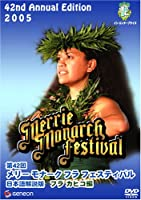 第42回メリー・モナーク・フラ・フェスティバル2005日本語解説版〔フラ・カヒコ編〕 [DVD]